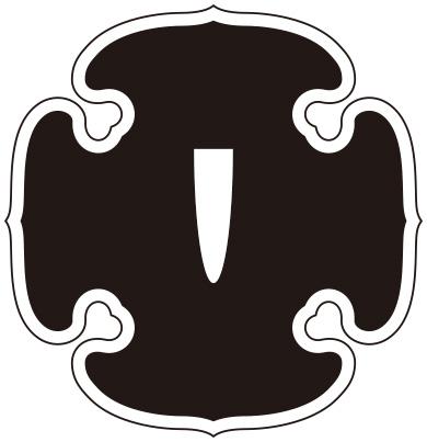 図5──刀の鍔に施された葵鍔。(『「ゐのめ」とは何か──我が国における古墳時代から今日までの展開』小野瀬順一、東北工業大学紀要I:理工学編第27号、2007)
