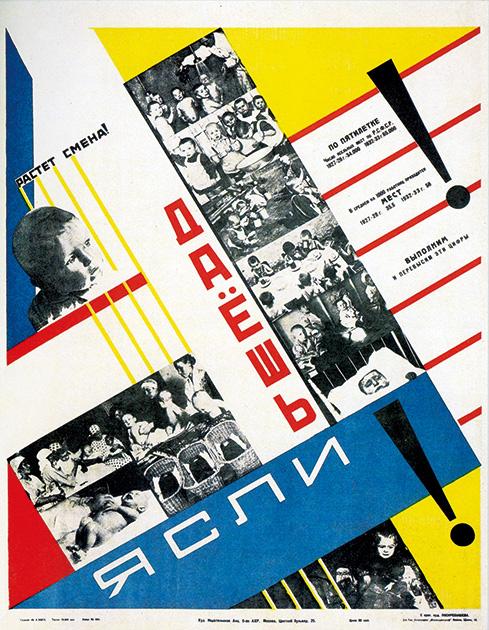 図11──ロシア・アヴェンギャルドの「1日保育所をもっと増やそう!」ポスター、デザイナー不明、1931)