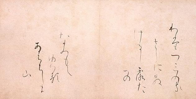 図12──小野道風(みちかぜ)による散らし書き、10世紀半ば。(「三色紙」Wikipedia)