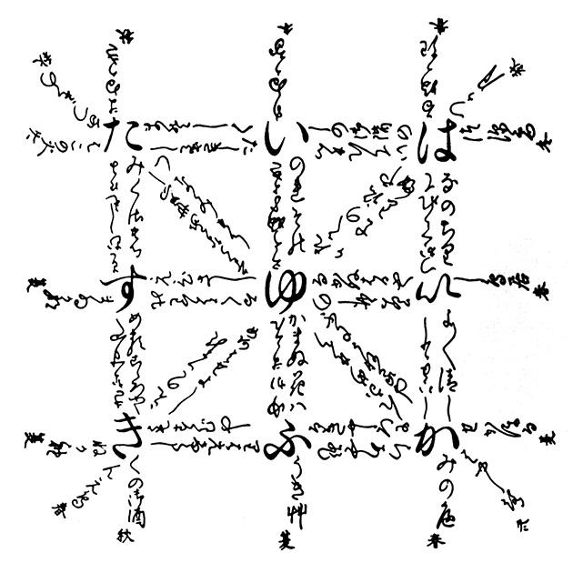 図14──文字遊びの、どこから読んでも意味が通じる「八重襷(たすき)」例。(『イメージの冒険3 文字──文字の謎と魅力』カマル社(編)、河出書房新社、1978)