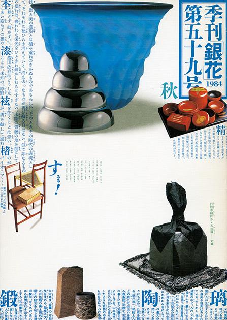 図15-1〜4──斜め文字と周辺重視デザインの雑誌『銀花』表紙、55号、56号(1983)、59号、60号(1984)。