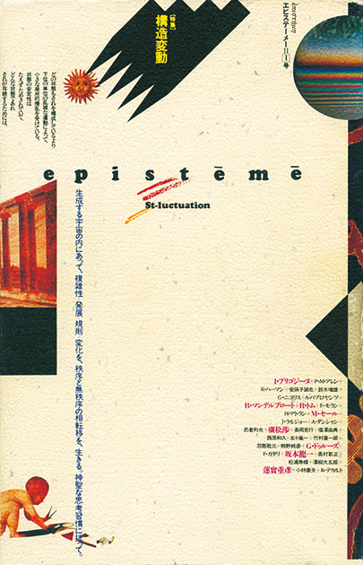 図15-5〜-7──雑誌『エピステーメーII』表紙、0号(1984)、1号(1985)、2号(1986)。