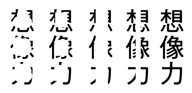 図21-3──同様に漢字「想像力」をいろいろ隠したもの。