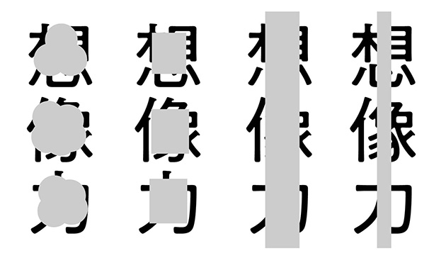 図21-4──それの隠したトコロヲグレーにしたもの。同様に判別力が上がる。