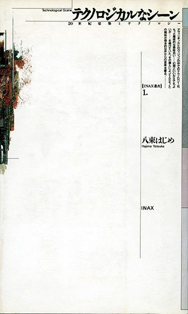 図22──『INAX叢書1. テクノロジカルなマシーン』(八束はじめ)の表紙。