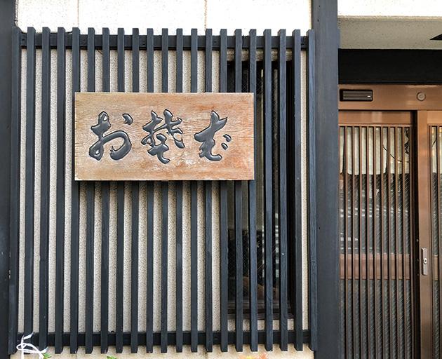 図5──日本橋人形町の、変体がなを使ったそば屋の看板。