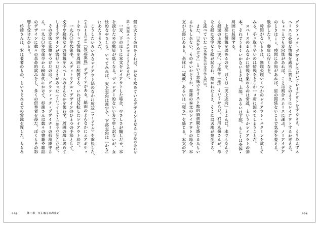 図6─書籍レイアウトにおける「天上志向」例。