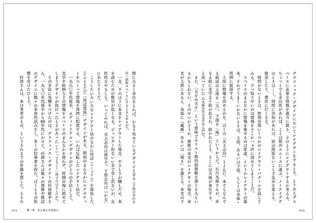 図7──書籍レイアウトにおける下方志向例。