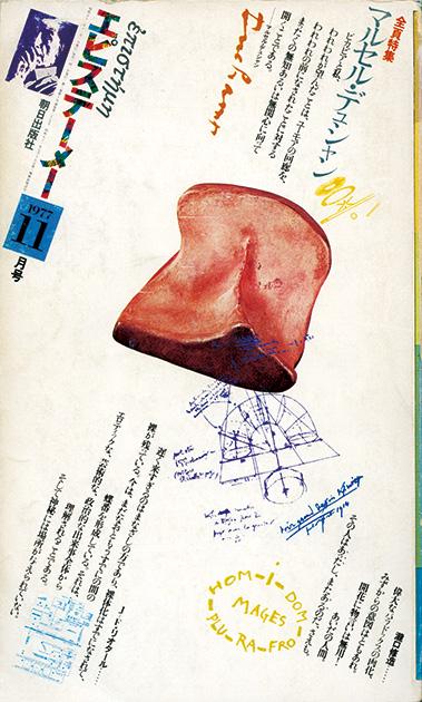 図8──杉浦さんの斜めレイアウト例。雑誌『エピステーメー』表紙、1977。