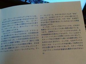M_Sato_about_Gadd