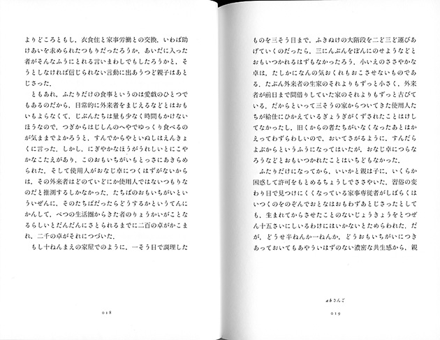 図1──芥川賞受賞作、黒田夏子さんの『abさんご』の本文、2013。ひらがなが多く、読点も少ないので、横組みという以前に読みにくい。