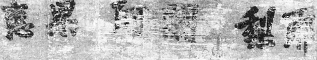 図17──空海による、師恵果の祖像の上部に左から右へと「恵果阿闍梨(あじゃり)耶」と書かれている。(『横書き登場──日本語表記の近代』屋名池誠、岩波新書、2003)