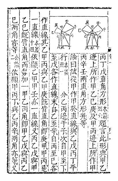 図19──マテオ・リッチが訳したユークリッド『幾何原本』1607。(『基礎数学選書18 数字と数学記号の歴史』大矢真一、裳華房、1978)