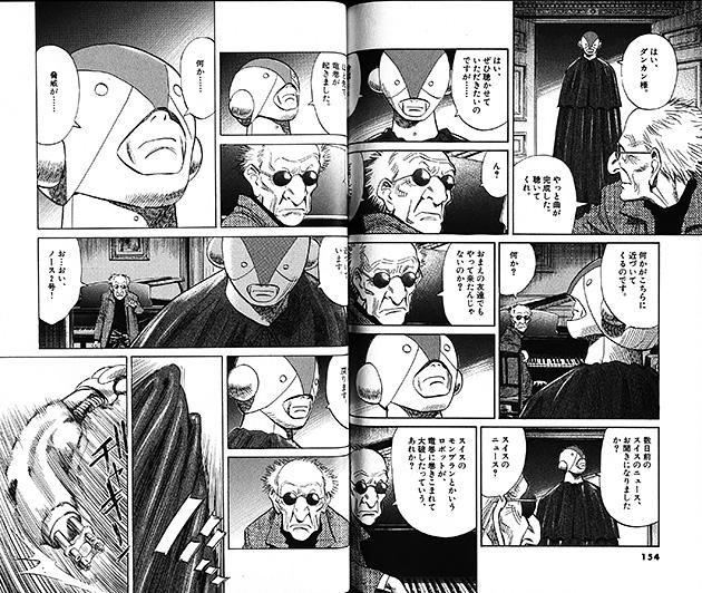 図2──浦沢直樹×手塚治虫『Pluto 001』(2004)の日本版。(『Pluto 001』浦沢直樹×手塚治虫、長崎尚志(プロデュース)、手塚眞(監修)、小学館、2004)