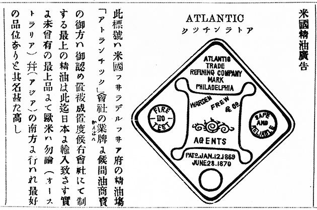 図21──左書きの欧文の下に右から左への横組みの和文が入っている広告、1876。(『日本の広告美術──明治・大正・昭和 2 新聞広告・雑誌広告』東京アートディレクターズクラブ(編)、美術出版社、1967)
