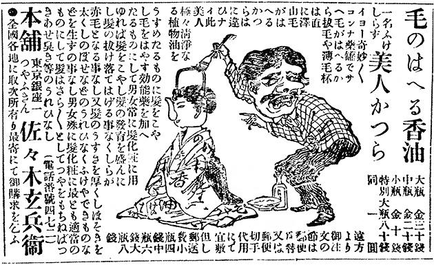 図22──明治31年(1898)の広告。下のほうに1行2字の縦組みの文章がある。(『日本の広告美術──明治・大正・昭和 2 新聞広告・雑誌広告』東京アートディレクターズクラブ(編)、美術出版社、1967)