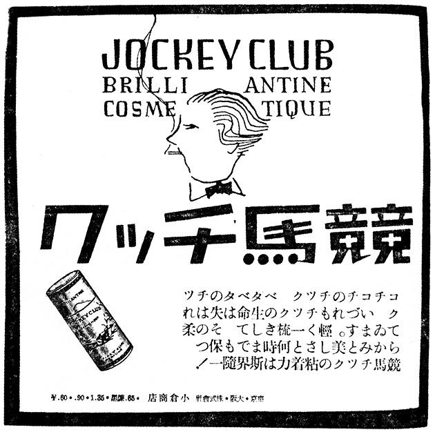 図23──リード文が右から左への横組みになっている広告、1938。(『日本の広告美術──明治・大正・昭和 2 新聞広告・雑誌広告』東京アートディレクターズクラブ(編)、美術出版社、1967)