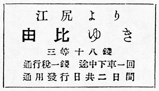図25──表現法のルールを記した鉄道省の通達にある切符の表現の様式例、1920。(『横書き登場──日本語表記の近代』屋名池誠、岩波新書、2003)