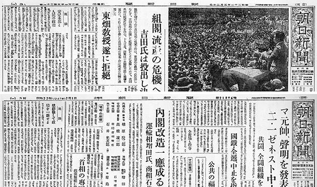 図26──朝日新聞の横組みの組み方の変更は、昭和22年(1947)1月1日より施行された。上は、左からの横組みになる前年の朝日新聞題字附近。欄外の日付の漢数字表記と、題字下に右横組みが見られる。朝日新聞昭和21年5月20日付。下は、算用数字を使った欄外の右横組みと、まだ漢数字が残る題字下のクレジット。朝日新聞昭和22年2月1日付。(『朝日新聞重要紙面の七十五年』朝日新聞社(編)、朝日新聞社、1954)