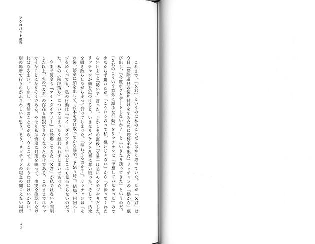 図30──『アクロバット前夜90°』の縦組みの本文。短編タイトルはトビラページに入り、トビラウラは白、左ページから本文がはじまっている。