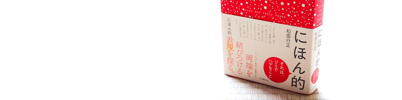 """【オンライン読書会】松田行正『コロナ禍は""""にほん的""""で切りぬけろ』"""