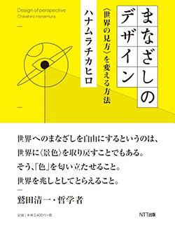 『まなざしのデザイン 〈世界の見方〉を変える方法』