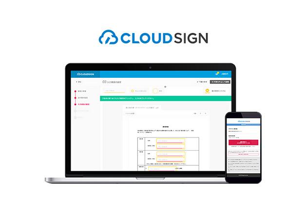 クラウド型の電子契約サービス「クラウドサイン」。パソコンでもスマートフォンでも手軽に利用できる