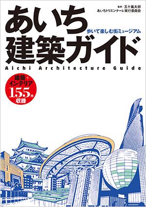 『あいち建築ガイド』(美術出版社、2013年)